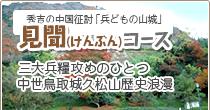 秀吉の中国征討「兵どもの山城|見聞」コース